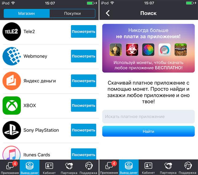 câștigurile mobile prin Internet unde puteți face bani în plus