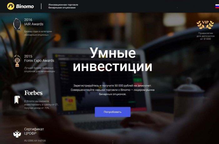 contul demo al site- ului web opțiune binomo