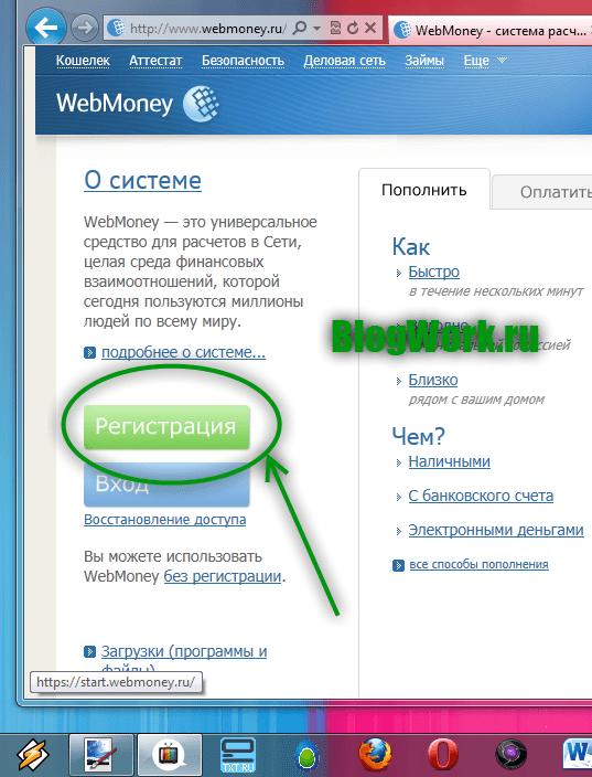 Cum se face un portofel webmoney în ruble. Cum să creați cu ușurință un portofel WebMoney