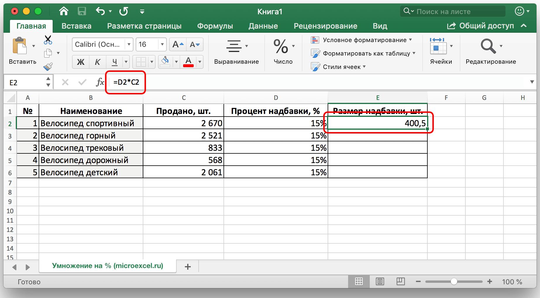 Înlocuirea unei formule cu rezultatul său
